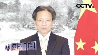 [中国新闻] 中国驻悉尼总领馆多举措确保留学生安全 | 新冠肺炎疫情报道