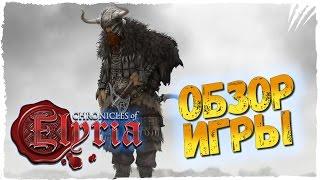Chronicles of Elyria Обзор ► Полный Обзор Новой ММОРПГ Chronicles of Elyria
