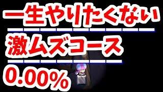 【地獄級】ワケあり過ぎる心折れマリオメーカー!