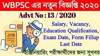 WBPSC এর নতুন নিয়োগ 2020    Assistant Engineer (Civil) Recruitment Examination, 2020