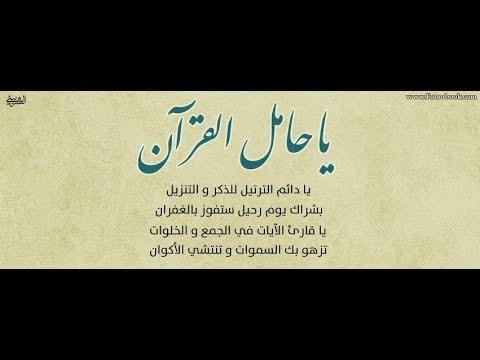 يا حامل القرآن mp3