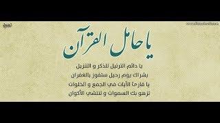 يا حامل القرآن قد خصك الرحمن بالفضل والتيجان والروح والريحان ما أحلاهُ