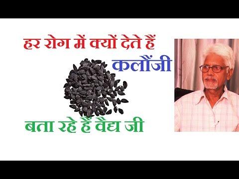 हर बीमारी की दवा है कलौंजी   जाने वैद्य जी की राय   Kalonji Ke Fayde Vaidya Ji ki Salah