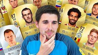 ЗИМНИЕ АПГРЕЙДЫ FIFA 18