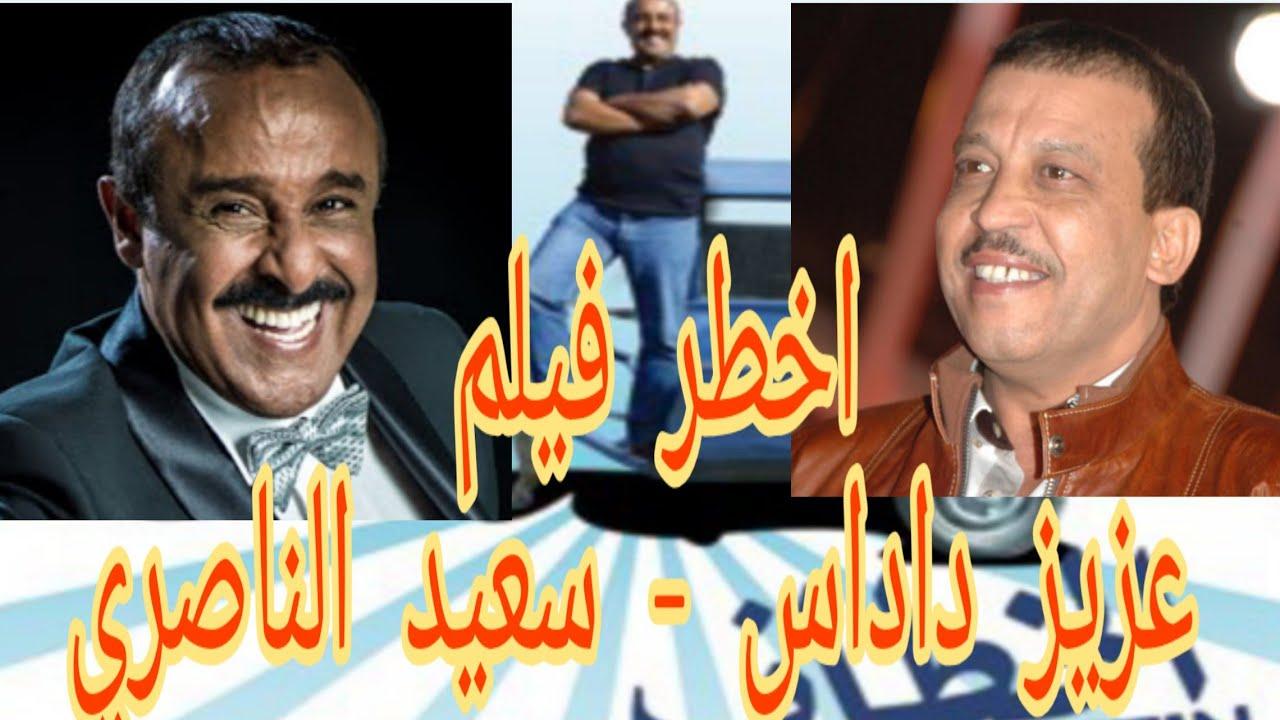 Download Said Naciri: Al Khattaf [Film Complet] | الخطاف أخطر فيلم لسعيد الناصري و عزيز داداس
