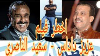Said Naciri: Al Khattaf [Film Complet] | الخطاف أخطر فيلم لسعيد الناصري و عزيز داداس