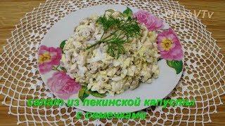 Cалат из пекинской капусты с семенами подсолнечника. Salad peking cabbage with sunflower seeds.