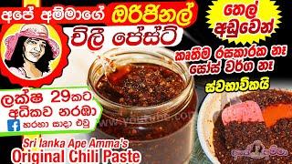 (Eng Subtitle) Ape Amma&#39s original chili paste recipe