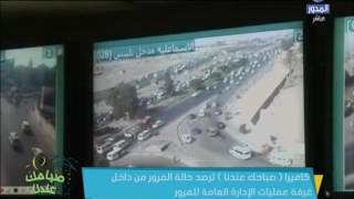 بالفيديو.. سيولة مرورية على معظم طرق ومحاور القاهرة ..وتحذيرات من صلاح سالم
