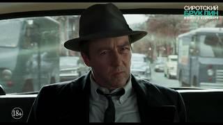 Сиротский Бруклин - второй тв-ролик