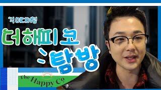 (GIG MEDIA)  긱 미디어팀 The Happy Co 한국 본사 초청 받아서 다녀왔습니다.!! (Vlog)