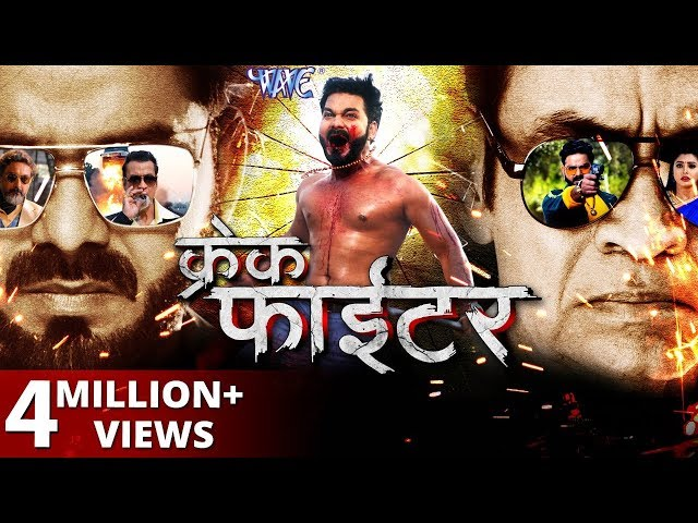crack fighter bhojpuri movie release date