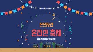진진자라 온라인 축제