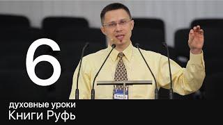 6 Алексей Прокопенко, Духовные уроки Книги Руфь