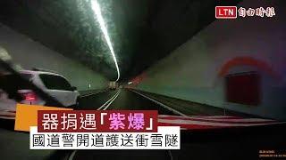 器捐遇「紫爆」 國道警開道護送衝雪隧(國道警提供)