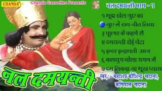 Nal Damyanti Vol 1 || नल दमयन्ती || Koshinder Khadana ||  Haryanvi Kissa  Ragni