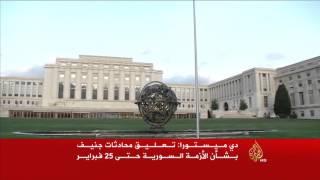 دي ميستورا: تعليق محادثات جنيف بشأن سوريا
