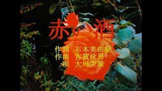 作詞:石本美由紀/作曲:古賀政男/唄:大川栄策 cover 豊増勲 再アップ致...