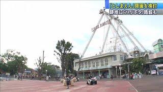 としまえん閉園へ 跡地は「ハリポタ」と広大な公園(20/02/03)