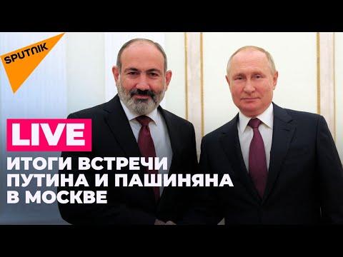 Итоги визита Пашиняна в Москву: о чем договорились Россия и Армения