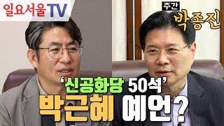 [주간 박종진] #72 - ②신공화당 50석, 박근혜 예언? - 홍문종