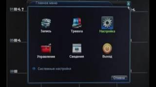 Настройка видеорегистратора для просмотра через интернет