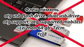 Флеш память, otg usb flash drive, dual usb drive, otg support, otg supported mobiles # 38(, 2017-02-15T08:55:56.000Z)