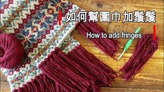 如何為圍巾加鬚鬚 How to add Fringes to a scarf 毛線編織教學影片