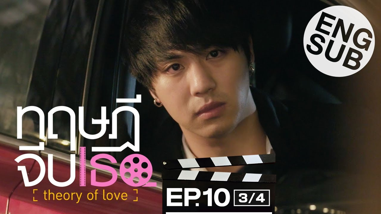 Download [Eng Sub] ทฤษฎีจีบเธอ Theory of Love | EP.10 [3/4]