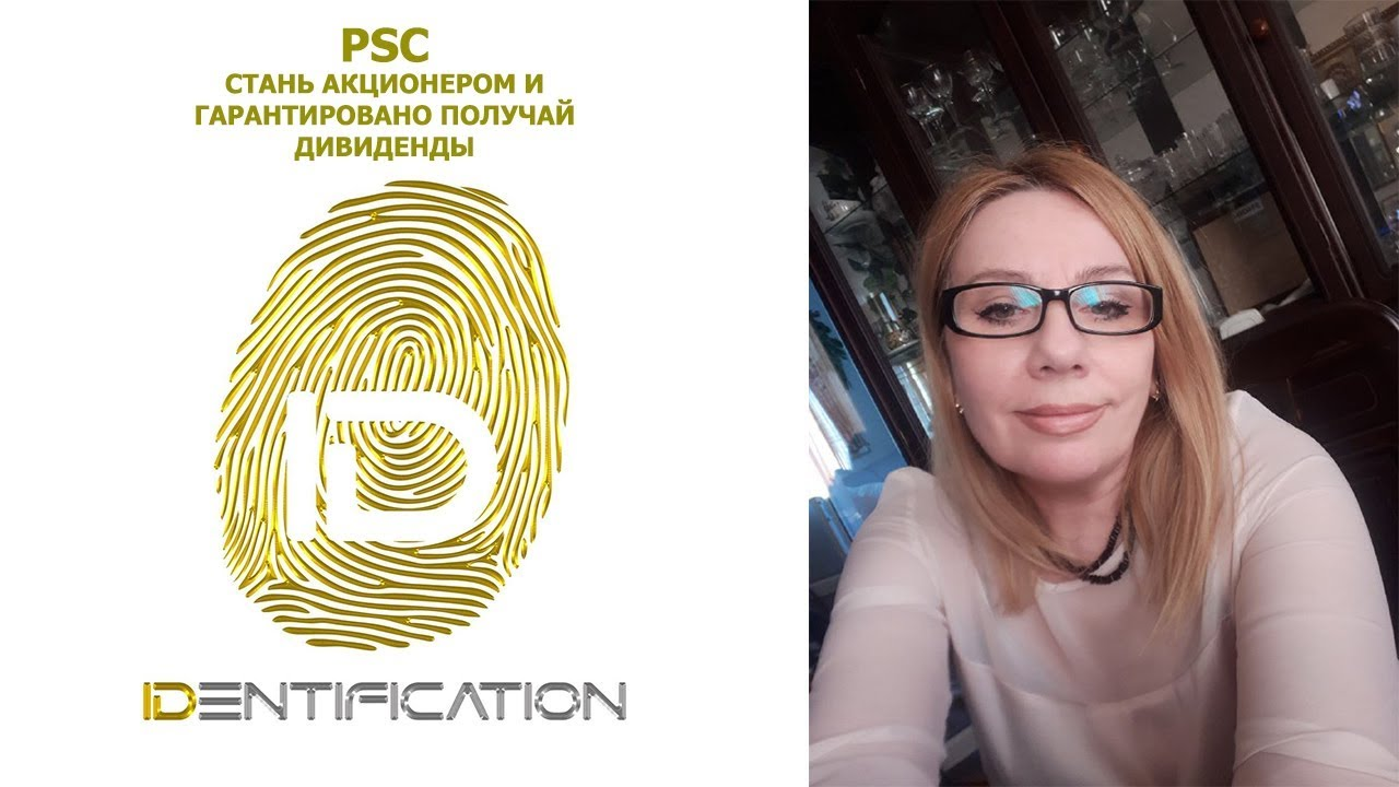 Ididentificatio. PSC. Партнерский Социальный Клуб Инвесторов