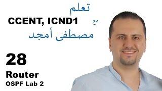 28 Cisco ICND1 100-101 Router OSPF LAB 2 - Mustafa Amjad بالعربي