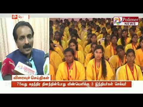 75வது சுதந்திர தினத்தின்போது விண்வெளிக்கு 3 இந்தியர்கள் செல்வர்  விக்ரம் சாராபாய் விண்வெளி மைய இயக்குநர் சோமநாத் நம்பிக்கை)  Watch Polimer News on YouTube which streams news related to current affairs of Tamil Nadu, Nation, and the World. Here you can watch breaking news, live reports, latest news in politics, viral video, entertainment, Bollywood, business and sports news & much more news in tamil. Stay tuned for all the breaking news in tamil.  #PolimerNews | #Polimer | #PolimerNewsLive | #TamilNews | #PolimerLive | #PolimerLiveNews | #PolimerNewsLiveinTamil | #TamilNewsLive | #TamilLiveNews  ... to know more watch the full video &  Stay tuned here for latest news updates..  Android : https://goo.gl/T2uStq  iOS         : https://goo.gl/svAwa8  Polimer News App Download : https://goo.gl/MedanX  Subscribe: https://www.youtube.com/c/polimernews  Website: https://www.polimernews.com  Like us on: https://www.facebook.com/polimernews  Follow us on: https://twitter.com/polimernews   About Polimer News:  Polimer News brings unbiased News and accurate information to the socially conscious common man.  Polimer News has evolved as a 24 hours Tamil News satellite TV channel. Polimer is the second largest MSO in TN catering to millions of TV viewing homes across 10 districts of TN. Founded by Mr. P.V. Kalyana Sundaram, the company currently runs 8 basic cable TV channels in various parts of TN and Polimer TV, a fully integrated Tamil GEC reaching out to millions of Tamil viewers across the world. The channel has state of the art production facility in Chennai. Besides a library of more than 350 movies on an exclusive basis , the channel also beams 8 hours of original content every day. The channel has extended its vision to various genres including Reality. In short, Polimer is aiming to become a strong and competitive channel in the GEC space of Tamil Television scenario. Polimer's biggest strength is its people. The channel has some of the best talent on its rolls. A clear v