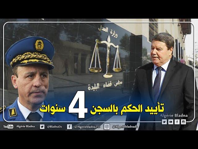 تأييد الحكم بالسجن أربع سنوات في حق عبد الغني هامل ونور الدي براشدي