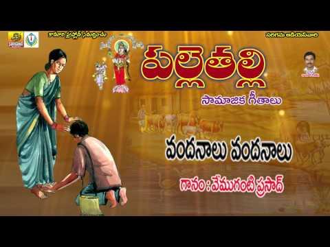 Vandanalu Palle- Nernala Kishore Songs    Telugu Folk Songs    Telangana Folk Songs