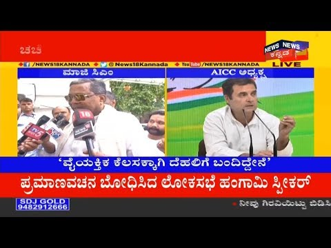 I&39;m Meeting Rahul For Personal Work Not Politics: Siddaramaiah