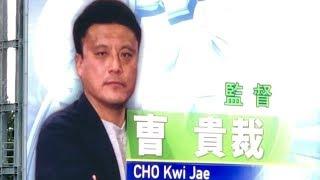 湘南ベルマーレ曺 貴裁(チョウキジェ/ Lee jyon tyo/조귀재)監督2014〜2018シーズン