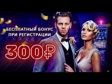 Казино бонус за регистрацию 300 руб