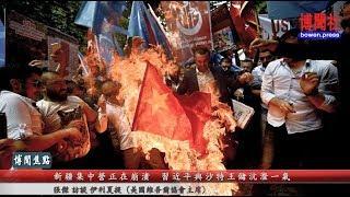 伊利夏提:新疆集中营正在崩溃 习近平与沙特王储沆瀣一气