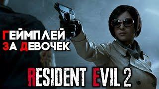 Resident Evil 2 Remake Прохождение игры за Аду Вонг и Клэр Редфилд (Re2 Remake)