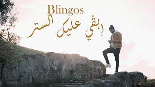 Смотреть клип Blingos - Iba9I 3Lik Seter