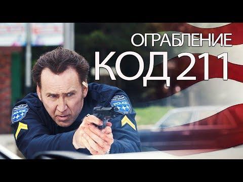 Ограбление: Код 211 (Фильм 2018) Боевик, драма, криминал