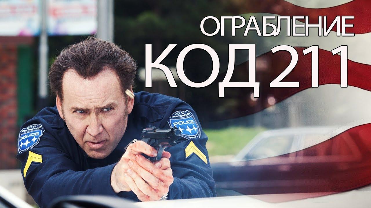 Ограбление: Код 211 (Фильм 2018).БЕЗ РЕКЛАМЫ !  Боевик, драма, криминал
