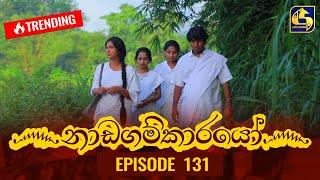 Nadagamkarayo Episode 131 || ''නාඩගම්කාරයෝ'' || 21st JULY 2021 Thumbnail