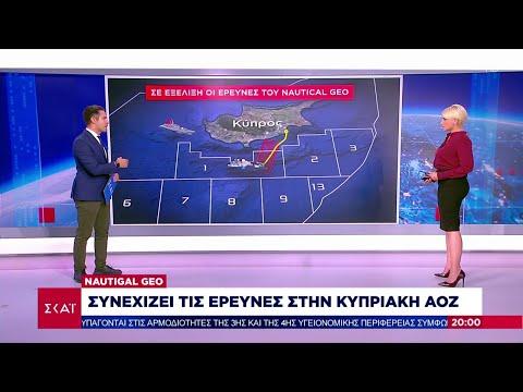 Nautical Geo: Συνεχίζει τις έρευνες στην Κυπριακή ΑΟΖ | Βραδινό δελτίο | 22/10/2021