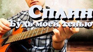 Guitar chords: Сплин - Будь моей тенью
