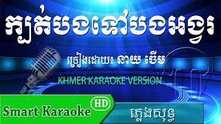 ក្បត់បងទៅបងអង្វរ ភ្លេងសុទ្ធ នាយ ចើម Smart Karaoke