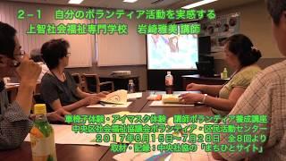 2−1 自分のボランティア活動を実感する 上智社会福祉専門学校 岩崎雅美 講師