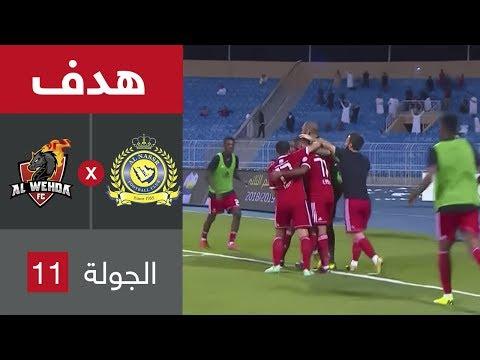 هدف الوحدة الثاني ضد النصر (أحمد عبده) في الجولة 11 من دوري كاس الامير محمد بن سلمان للمحترفين