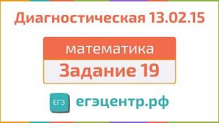 Как решать задание 19, экономическая задача, ЕГЭ 2015, профильная диагностическая МА00409 (13.02)