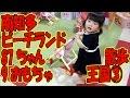 南知多ビーチランド 87ちゃん散歩 9おもちゃ王国③ の動画、YouTube動画。